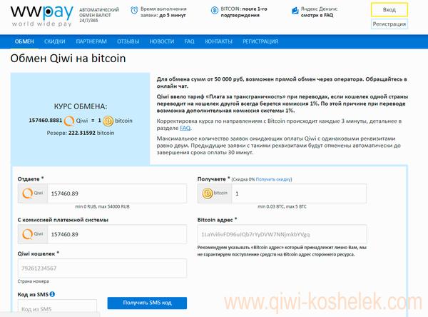 Изображение - Биткоин обменник btc на qiwi как перевести bitcoin1-fill-600x444