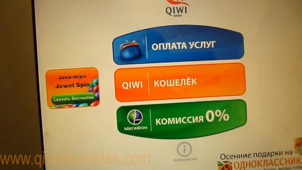 Изображение - Как перевести деньги с qiwi кошелька на qiwi кошелек moh-fill-600x338