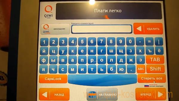 Изображение - Как перевести деньги с qiwi кошелька на qiwi кошелек moh4-fill-600x338