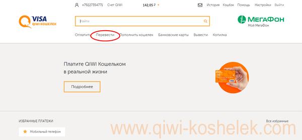 Изображение - Как перевести деньги с qiwi кошелька на qiwi кошелек moh6-fill-600x278
