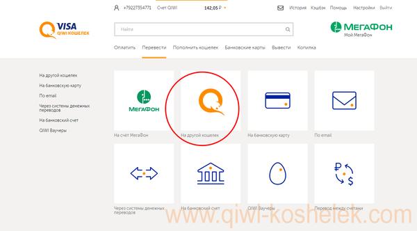 Изображение - Как перевести деньги с qiwi кошелька на qiwi кошелек moh7-fill-600x332