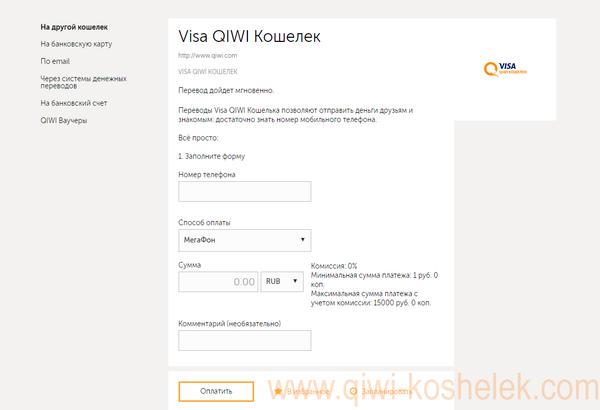 Изображение - Как перевести деньги с qiwi кошелька на qiwi кошелек moh8-fill-600x410