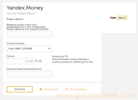 Изображение - Как правильно платить через киви кошелек oplata10-fill-532x387