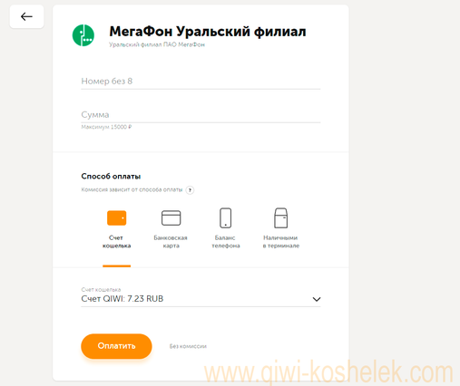 Изображение - Как правильно платить через киви кошелек oplata2-fill-507x426