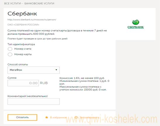 Изображение - Как правильно платить через киви кошелек oplata3-fill-547x431