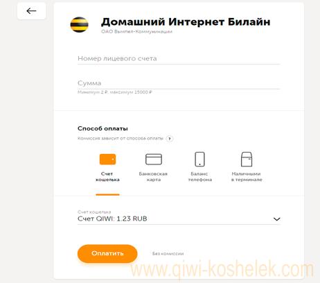 Изображение - Как правильно платить через киви кошелек oplata5-fill-462x408