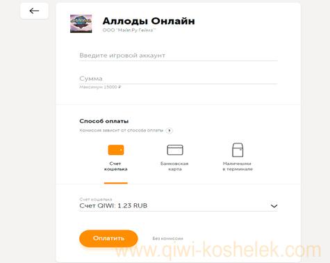 Изображение - Как правильно платить через киви кошелек oplata6-fill-475x378