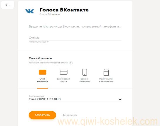 Изображение - Как правильно платить через киви кошелек oplata7-fill-545x430
