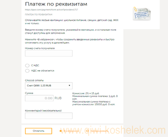 Изображение - Как правильно платить через киви кошелек oplata9-fill-340x277