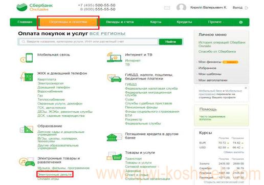 Изображение - Как можно закинуть деньги на киви кошелек popolnenievse1-fill-516x361