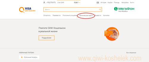 Изображение - Активация карты киви qvp-fill-500x209