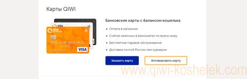 Изображение - Активация карты киви qvp1-fill-500x161