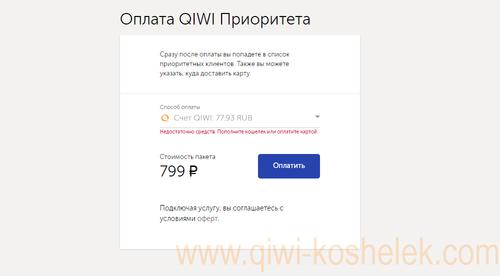 Изображение - Активация карты киви qvp6-fill-500x276