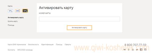 Изображение - Активация карты киви qvp8-fill-500x176