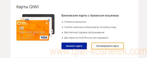 Изображение - Активация карты киви qvp9-fill-500x200