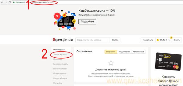 Изображение - Как перевести деньги с яндекс деньги на киви syandex-fill-600x282