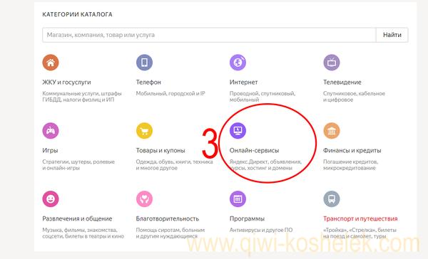 Изображение - Как перевести деньги с яндекс деньги на киви syandex1-fill-600x364
