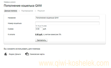 Изображение - Как перевести деньги с яндекс деньги на киви syandex2-fill-356x218