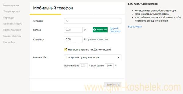 Изображение - Как перевести деньги с яндекс деньги на киви syandex3-fill-600x307