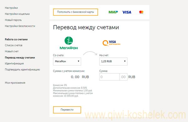Изображение - Как перевести деньги с яндекс деньги на киви syandex4-fill-600x389