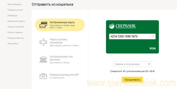 Изображение - Как перевести деньги с яндекс деньги на киви syandex5-fill-600x303