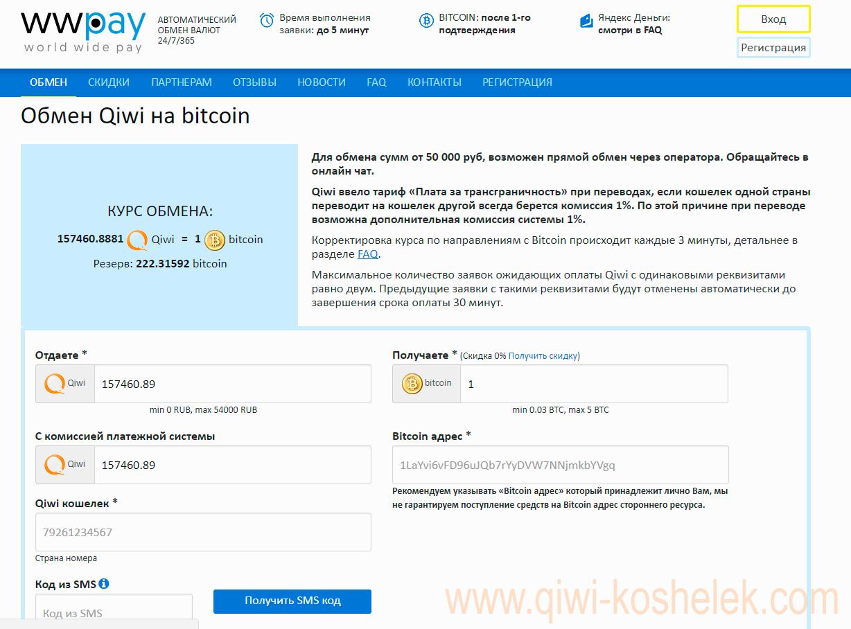 Обменник онлайн киви на биткоин калькулятор ремонтных работ онлайн