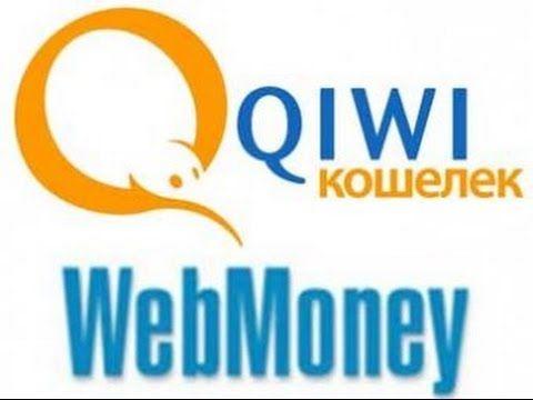 Как перевести деньги с webmoney на киви