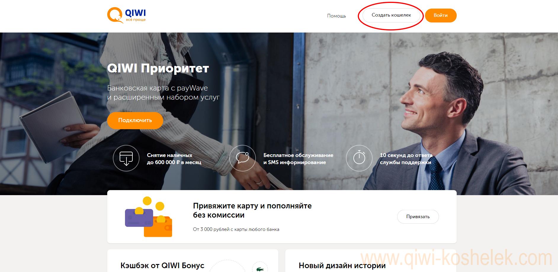 QIWI  КИВИ Банк ЗАО  Отзывы покупателей
