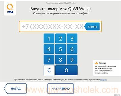 Изображение - Как можно закинуть деньги на киви кошелек popolnenievse3