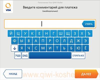 Изображение - Как можно закинуть деньги на киви кошелек popolnenievse4