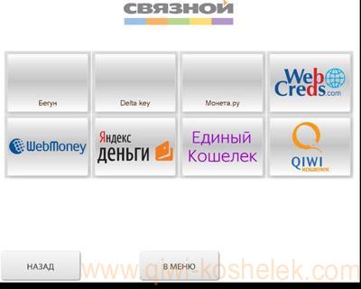 Изображение - Как можно закинуть деньги на киви кошелек popolnenievse6