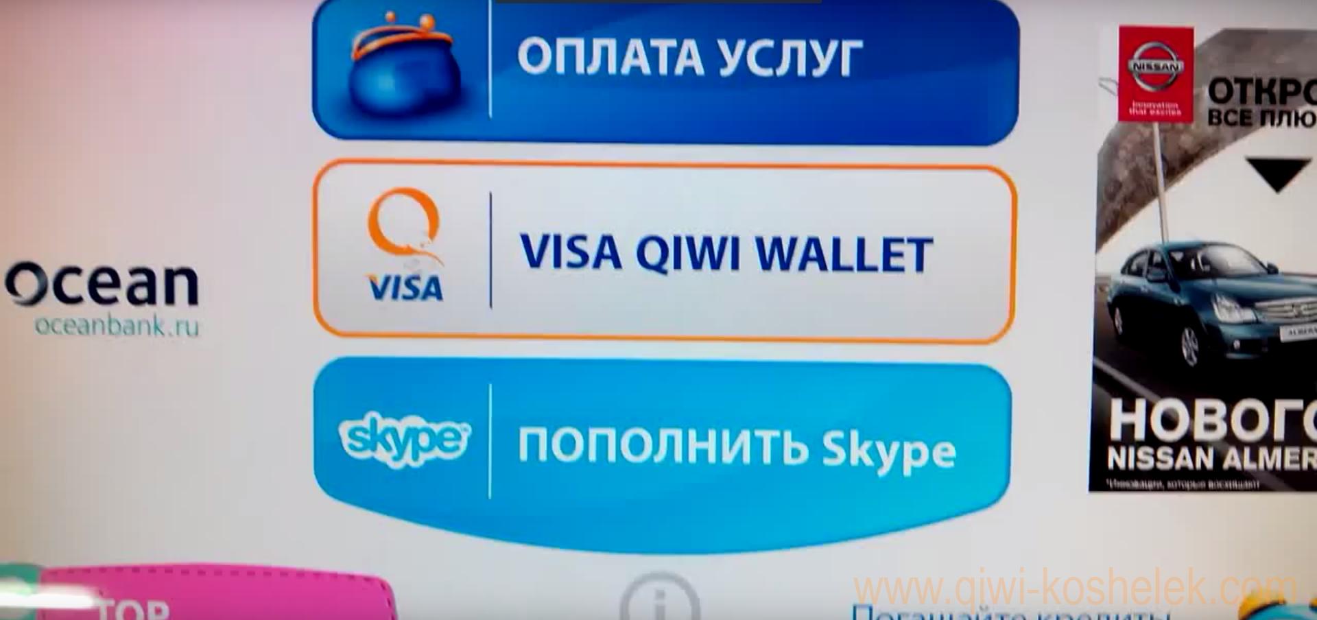 Киви кошелек  вход в личный кабинет VISA QIWI Wallet