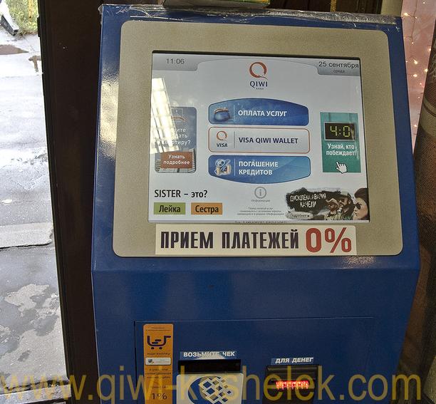Как положить деньги на киви кошелек через терминал без комиссии