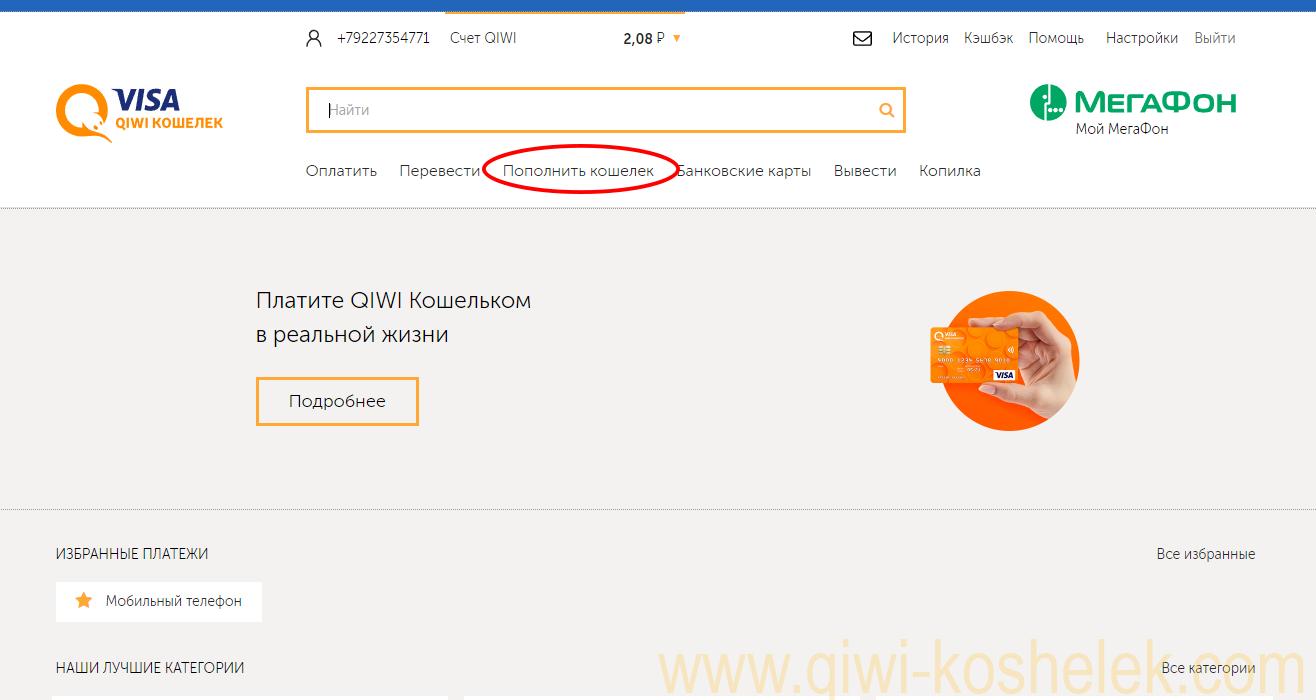 Не могу пополнить qiwi кошелек с банковской карты [PUNIQRANDLINE-(au-dating-names.txt) 64